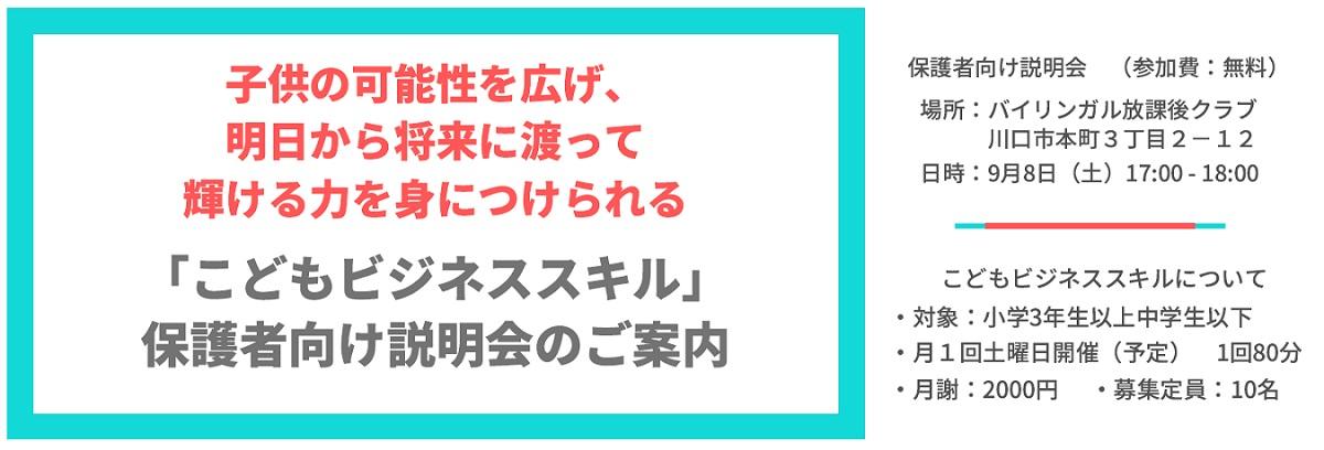 川口駅近くの塾で「こどもビジネススキル」開講します!