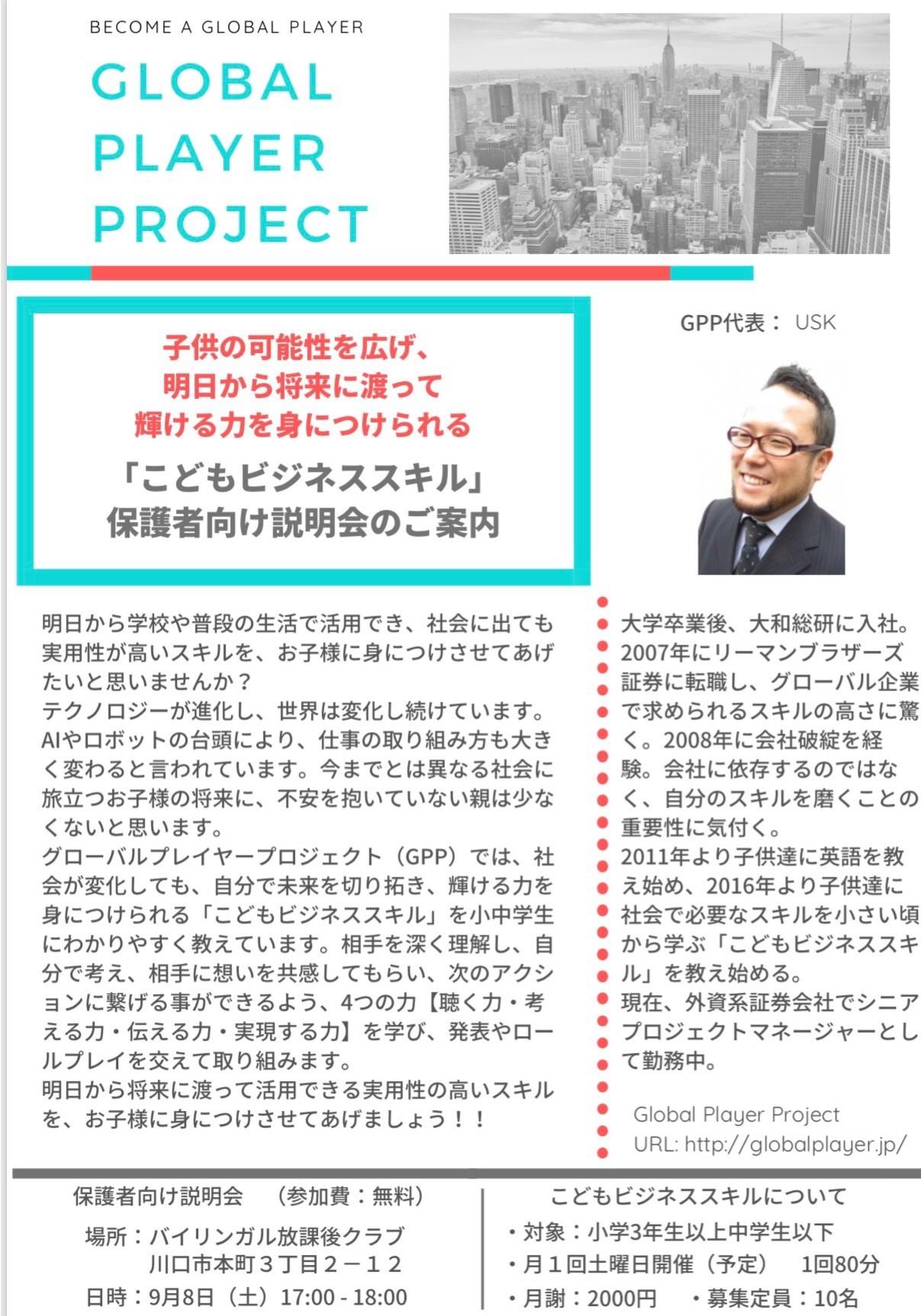 こどもビジネススキルを埼玉県川口市のバイリンガル放課後クラブという塾で開講する事になりました